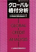グローバル格付分析