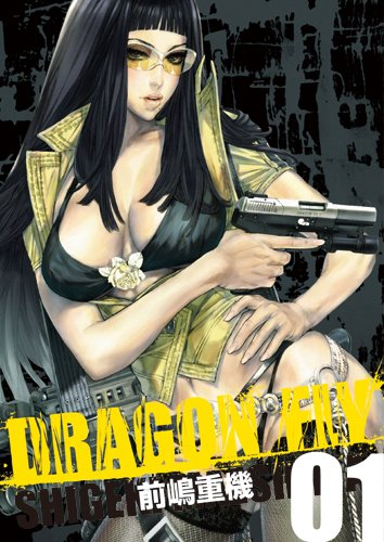 DRAGON FLY Vol1 (WANI MAGAZINE COMICS)の詳細を見る