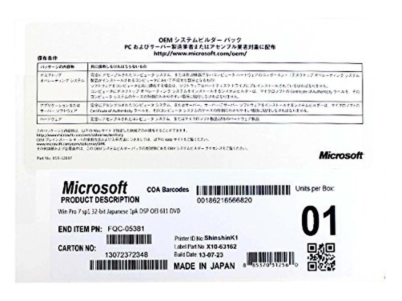 続けるキャプテンブライ行政Windows7 Professional SP1 32bit DSP版 100%認証保証付き