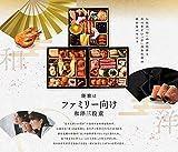 おせち 2019 和洋おせち 銀座料亭花蝶監修「優雅」3-4人前 三段 38品 6.5寸 (12/30着)
