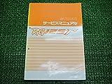 中古 スズキ 正規 バイク 整備書 RG125ガンマ サービスマニュアル NF13A-100001~ RG125FN 整備情報