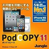 PodCOPY 11 [ダウンロード]