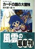 九月姫 / 九月姫 のシリーズ情報を見る