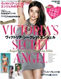 All about VICTORIA'S SECRET ANGEL (英和MOOK)