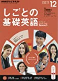 NHKテレビ しごとの基礎英語 2015年 12 月号 [雑誌]