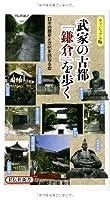 ヴィジュアル版 武家の古都「鎌倉」を歩く(祥伝社新書)