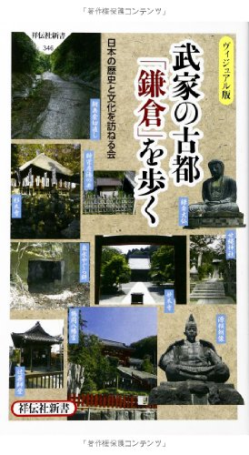 ヴィジュアル版 武家の古都「鎌倉」を歩く(祥伝社新書)の詳細を見る