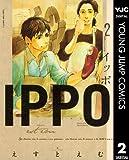 IPPO 2 (ヤングジャンプコミックスDIGITAL)