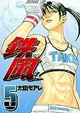 鉄風(5) (アフタヌーンコミックス)
