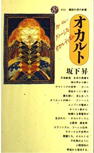 オカルト (講談社現代新書)の詳細を見る