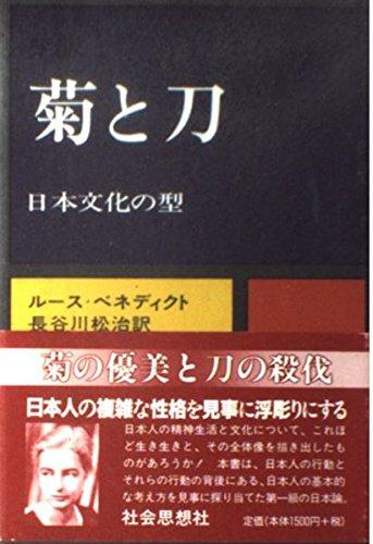 定訳菊と刀―日本文化の型