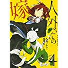 人外さんの嫁 4巻 (ZERO-SUMコミックス)