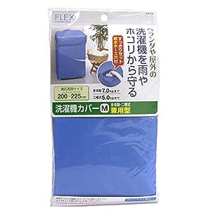 東和産業 洗濯機カバー 兼用型 (全自動 7....の関連商品2