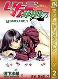 いちご100% モノクロ版【期間限定無料】 2 (ジャンプコミックスDIGITAL)