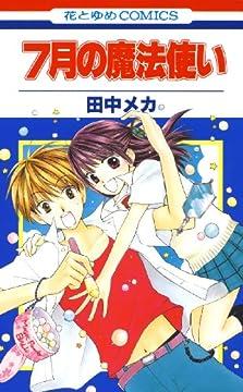 7月の魔法使い (花とゆめコミックス)
