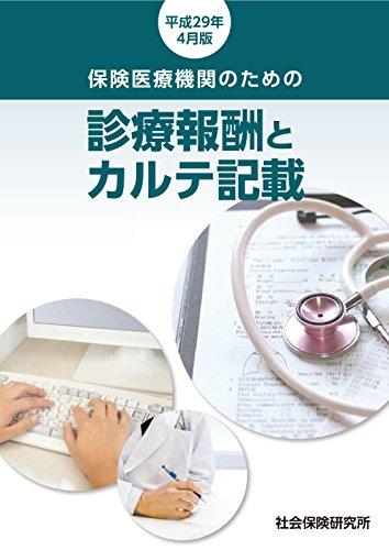 保険医療機関のための 診療報酬とカルテ記載