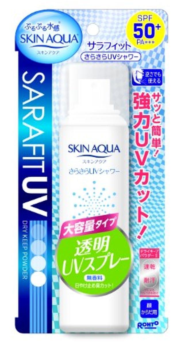 または倍増尊敬スキンアクア サラフィット UV さらさらUVシャワー 無香料 90g