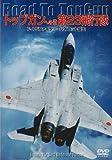 ファイターへの道 F-15篇 [DVD]