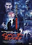 インベーダー・ミッション[DVD]