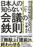 グーグル、モルガン・スタンレーで学んだ 日本人の知らないアニキの鉄則
