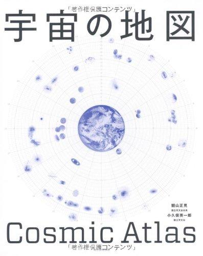 宇宙の地図の詳細を見る