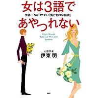 女は3語であやつれない 世界一わかりやすい「男と女の会話術」