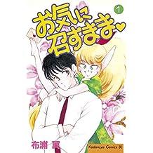 お気に召すまま(1) (BE・LOVEコミックス)