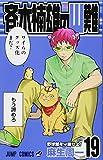 斉木楠雄のサイ難 19 (ジャンプコミックス)