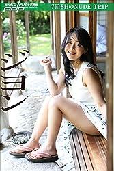 ジヨン 7泊8日のNUDE TRIP 週刊ポストデジタル写真集