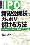 IPO新規公開株でガッポリ儲ける方法〈2007年版〉162回ゲットした必勝ノウハウ!