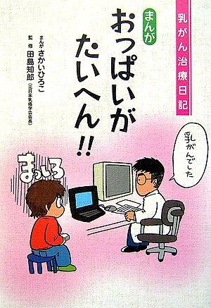 乳がん治療日記 まんがおっぱいがたいへん!!