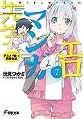 エロマンガ先生 (7) アニメで始まる同棲生活 (電撃文庫)