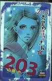 203号室の尽子さん 2 (ボニータコミックス)