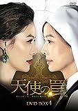 天使の罠 DVD-BOX4[DVD]