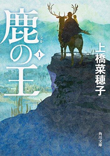 鹿の王 1  / 上橋 菜穂子
