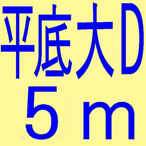 車 静音設計 風切り音遮断 ウェザーストリップ 静音モール 平底 大 D型 5m + TanoSeaDoオリジナル マイクロファイバークロス HBD5