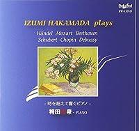 袴田和泉 plays 時を超えて響くピアノ-復刻ピアノによる珠玉の名曲集-