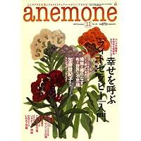 anemone (アネモネ) 2008年 11月号 [雑誌]