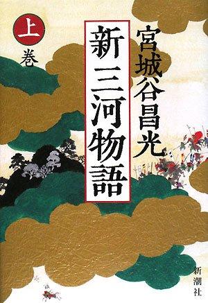 新 三河物語〈上巻〉の詳細を見る