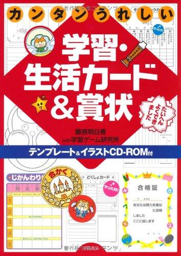 カンタンうれしい学習・生活カード&賞状—テンプレート&イラストCD‐ROM付