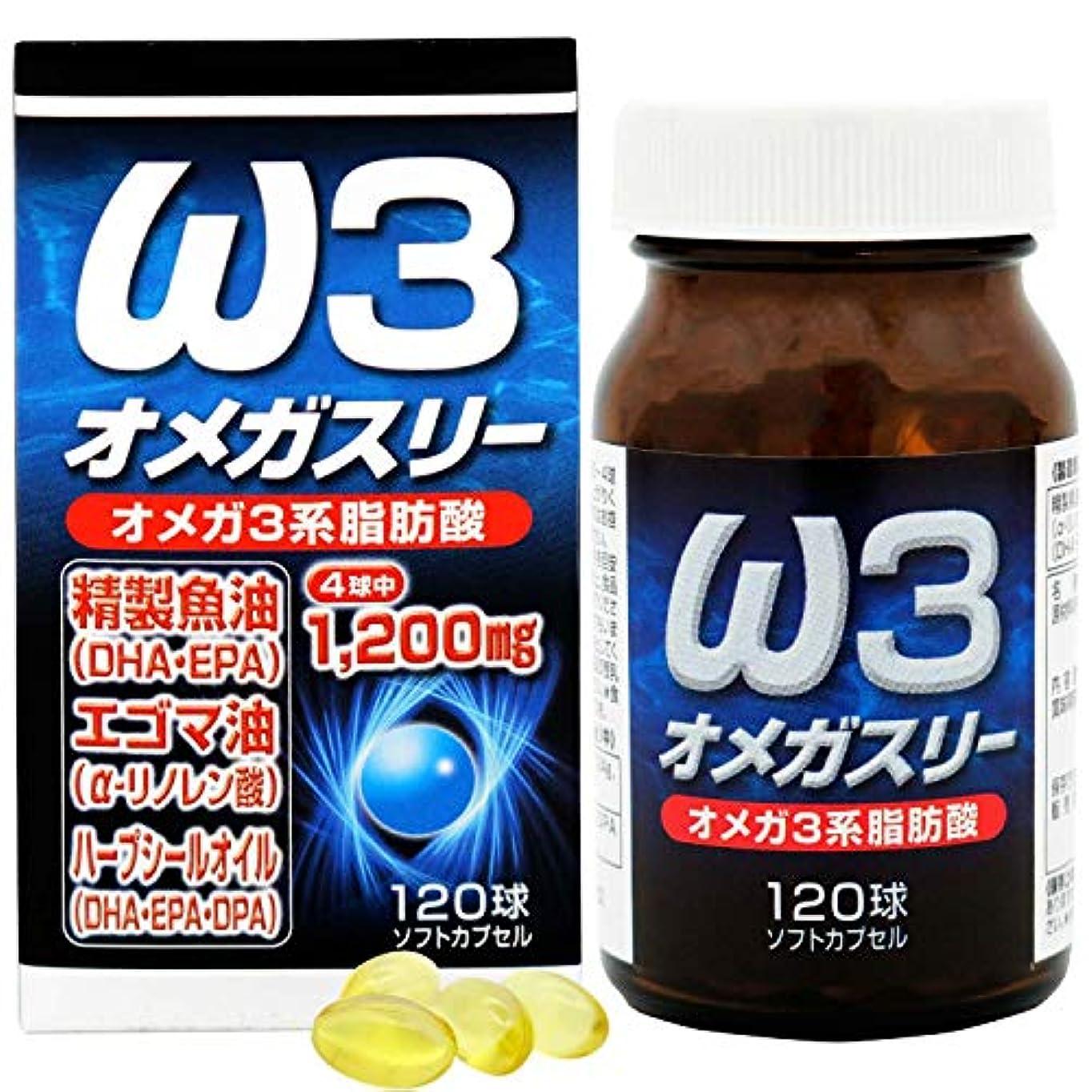 安心させる放射能入浴ユウキ製薬 オメガスリー(ω3) 30-40日分 120球