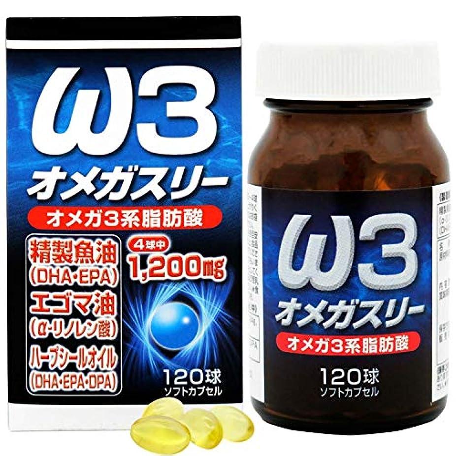 ドラッグ不正直広いユウキ製薬 オメガスリー(ω3) 30-40日分 120球