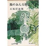陽のあたる坂道 (1962年) (新潮文庫)