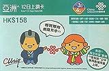 【ローミングSIM】日本・韓国・タイ・ベトナム・マレーシア・インドネシア・フィリピン他 13か国利用 12日データ容量4GB プリペイドSIM