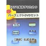 SNSで集客するためのパーフェクトDVDセット