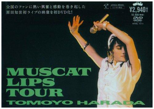 MUSCAT LIPS TOUR [DVD]