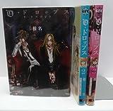 D・ドロップス コミック 1-3巻セット (Gファンタジーコミックス)