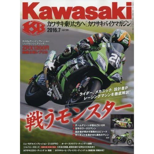 Kawasaki (カワサキ) バイクマガジン 2016年 07月号 [雑誌]