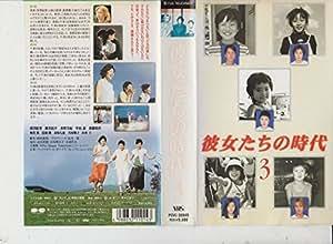 彼女たちの時代(3) [VHS]