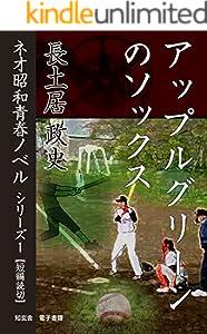 ネオ昭和青春ノベル 1巻 表紙画像